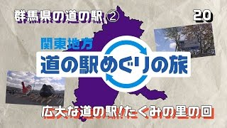 関東地方道の駅めぐりの旅 その20