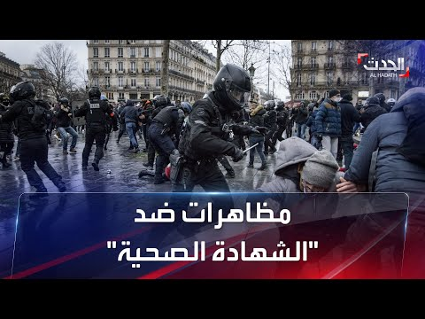 تنديدا باجراءات الشهادة الصحية.. اشتباكات عنيفة تتجدد في فرنسا