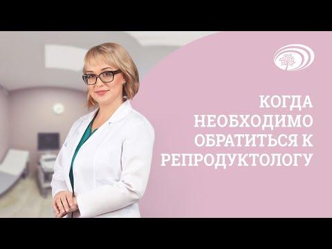 Репродуктолог Екатерина Барашкова: Когда необходимо обратиться к репродуктологу