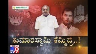 Congress Destroy in Karnataka, If JD(S) Back BJP: HD Kumaraswamy