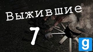 ВЫЖИВШИЕ 7 I Garry's mod, Zworld Afterlife