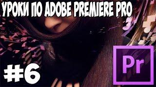 [Ускорение и замедление видео] Уроки по Adobe Premiere Pro cs6