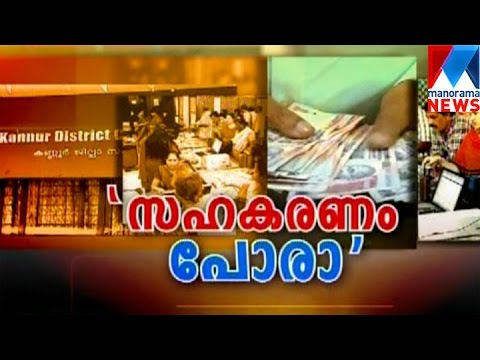 Are the deposit in co operative banks are safe answers experts | Manorama News