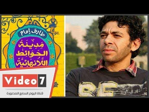 طارق إمام يقرأ  -مدينة الحوائط اللانهائية- فى حزب التجمع