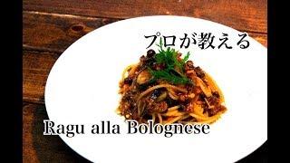ボロネーゼ|Chef Ropia料理人の世界さんのレシピ書き起こし