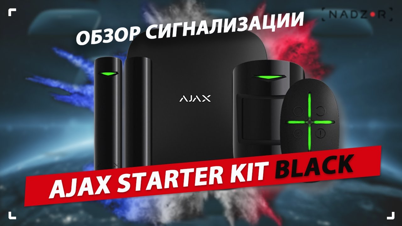 Ajax StarterKit - обзор и подключение комплекта беспроводной охранной сигнализации
