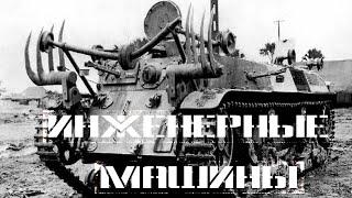 Инженерные машины Японии для Второй мировой войны