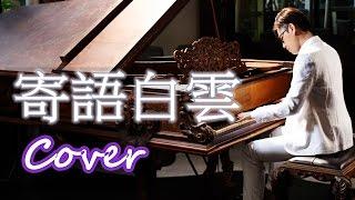 寄語白雲 Cloud with blessings (方晴 李雅芳) 鋼琴 Jason Piano thumbnail