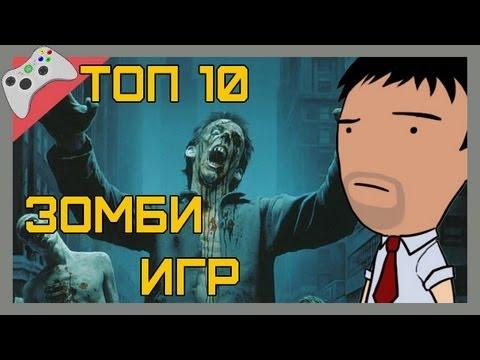 ТОП 10 зомби