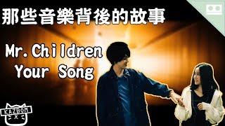 【?就是我的命中注定】Mr.Children / Your Song|那些音樂背後的故事EP40