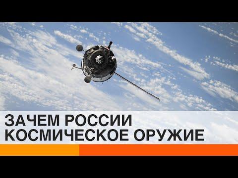 Россия наступает из космоса? Путин испытывает противоспутниковое оружие на орбите — ICTV