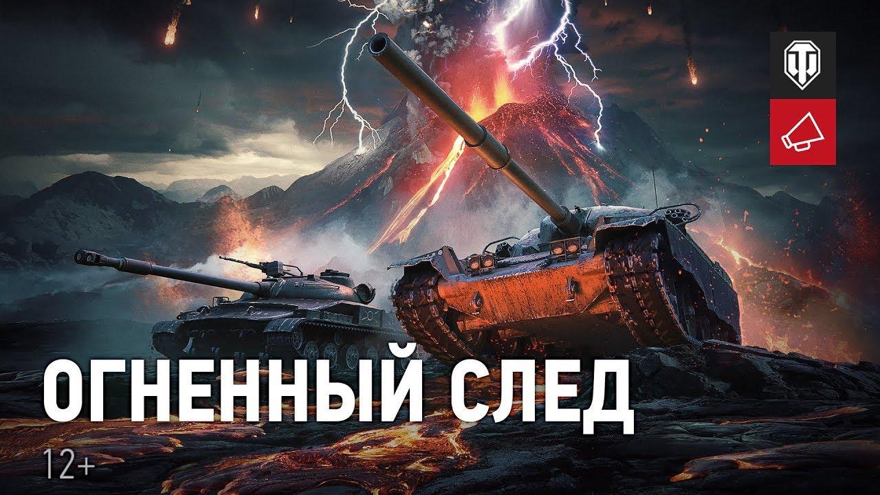 World of tanks смотреть видео как играют на глобальной карте игровые автоматы золотое лото