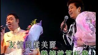 張偉文 / 譚錫禧 - 總有你鼓勵 (張偉文唱好女人演唱會)