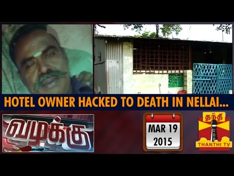 Vazhakku (Crime Story) : Hotel Owner Hacked to Death to Fulfill Vengeance (19/03/15)