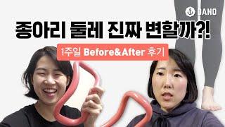 [Eng/ 요가링 1주일 사용 비포애프터 후기] 진짜 …