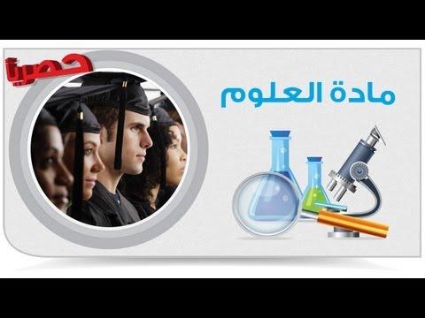 العلوم - الصف الثالث الإعدادى| القوى و الحركة 1