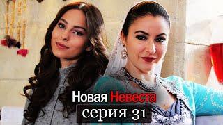 Новая Невеста  серия 31 (русские субтитры) Yeni Gelin