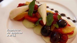 Карпаччо из фруктов(Рецепт карпаччо из фруктов во многом зависит от сезона: летом в этот потрясающий десерт добавляют свежие..., 2015-09-01T17:07:10.000Z)