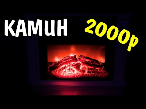 Камин электрический Магазин Лента 1200 Вт за 2000 рублей УДАЧНЫЕ ПОКУПКИ GDTFP - 1200A