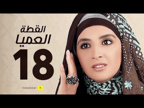 مسلسل القطة العميا - الحلقة الثامنة عشر - حنان ترك و عمرو يوسف - Alotta El3amia Series Episode 18