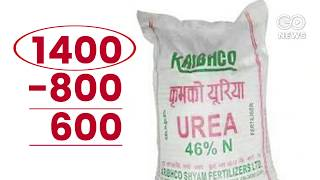 Urea Subsidy in Crosshairs