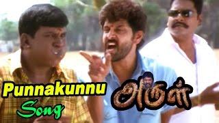 Arul songs | Arul | Tamil Movie Video Songs | Punnakunnu video song | Harris Jeyaraj best hits
