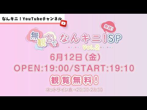 無観客でなんキニ!無銭SP -Vol.2-