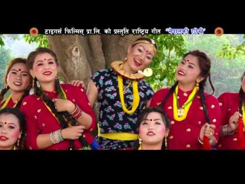 अहिलेसम्मकै उत्कृष्ट राष्ट्रिय गित गाइन ताराले ( राष्ट्रियगित नेपालकी छोरी ) By Tara Shresh Magar