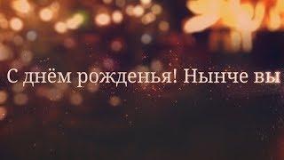 Искреннее поздравление для свекра с днем рождения. super-pozdravlenie.ru