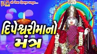 Download Video Dipeshwari Ma No Mantra || Vijay Chauhan || આ મંત્ર ના જાપ કરવાથી  દિપેશ્વરીમાં સદા પ્રસન્નરહે છે || MP3 3GP MP4