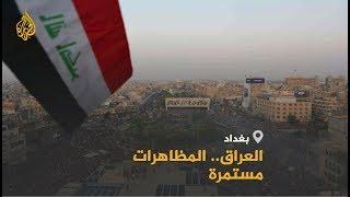 🇮🇶 إضراب وإغلاق طرق مع استمرار المظاهرات في يومها العاشر بالعراق