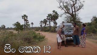 Pin Ketha | Episode 12 - (2021-03-28) | ITN