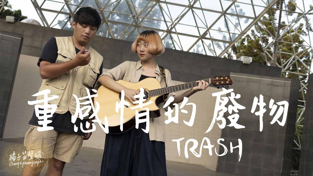 【重感情的廢物-TRASH】Cover By 橘子留聲機 Orange phonograph #42