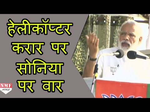 Modi ने बताया Sonia का 'Italian Connection', Helicopter Deal पर घेरा Cong को