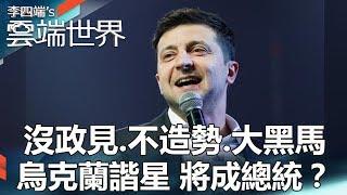 沒政見、不造勢、大黑馬 烏克蘭諧星 將成總統?  -李四端的雲端世界