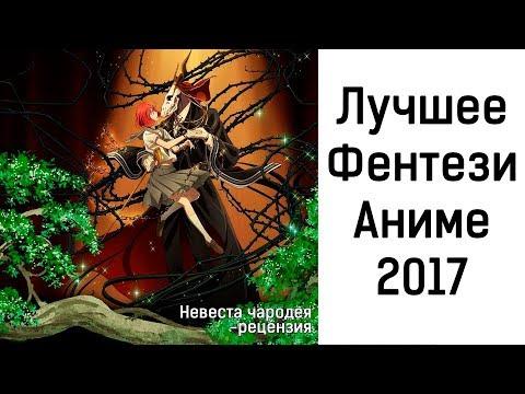 ЛУЧШЕЕ АНИМЕ в жанре ФЕНТЕЗИ 2017 - Невеста чародея ?!  Обзор / Мнение