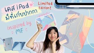 แนะนำเคส iPad (มีที่เก็บปากกา) ที่เราออกแบบกับ AppleSheep ลายน่ารัก Limited edition! | NoteworthyMF