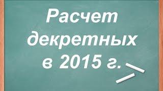 Расчет декретных в 2015