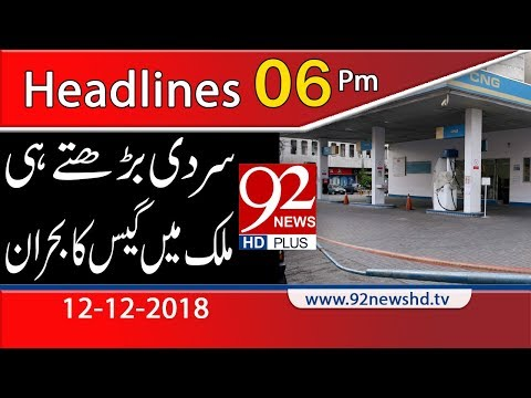 News Headlines | 6:00 PM | 12 Dec 2018 | 92NewsHD