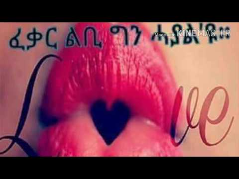 New eritrean music 2016 beka