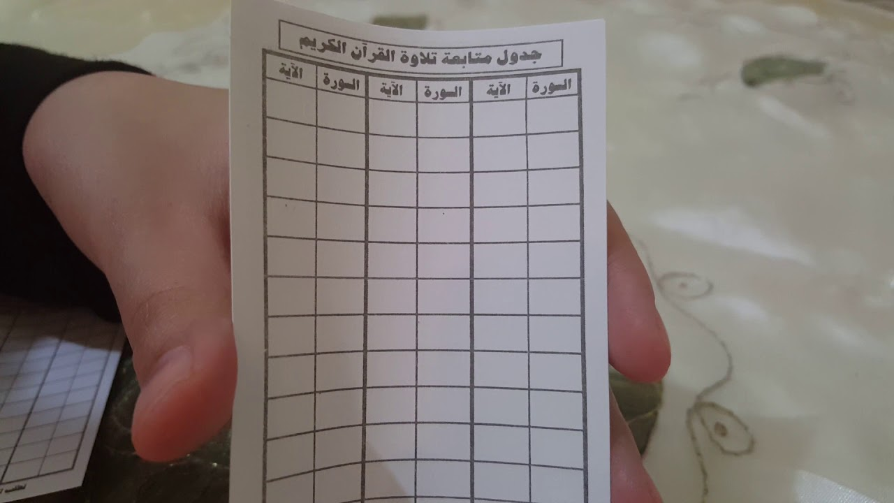 اختراع للحفظ جدول قرآني حفظ القرآن بكل سهوله من سلسة نصيحة سمر