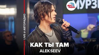 🅰️ Alekseev - Как Ты Там (LIVE @ Авторадио)