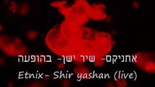 אתניקס- שיר ישן (בהופעה) Etnix- Shir yashan (live)