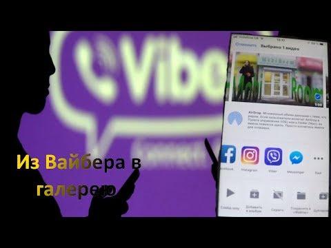 Как сохранять видео из вайбера на телефон