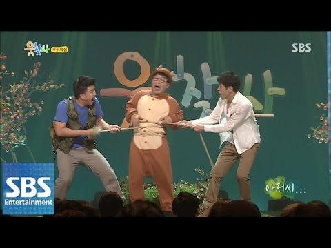 아저씨... 사슴한테 녹용 말린 걸 주면 어떡해요🦌 #아저씨 | 웃찾사-레전드매치(Smile People) | SBS ENTER