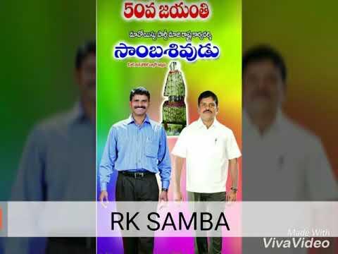 SAMBASHIVUDU TITLE SONG || RK || RAMA KRISHA KUNAPURI