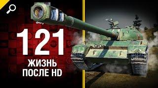 121: жизнь после HD - от Slayer [World of Tanks]