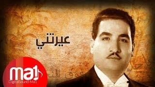 Ayratni Belshayeb - Nazem Al-Ghazali عيرتني بالشيب (جودة عالية) - ناظم الغزالي