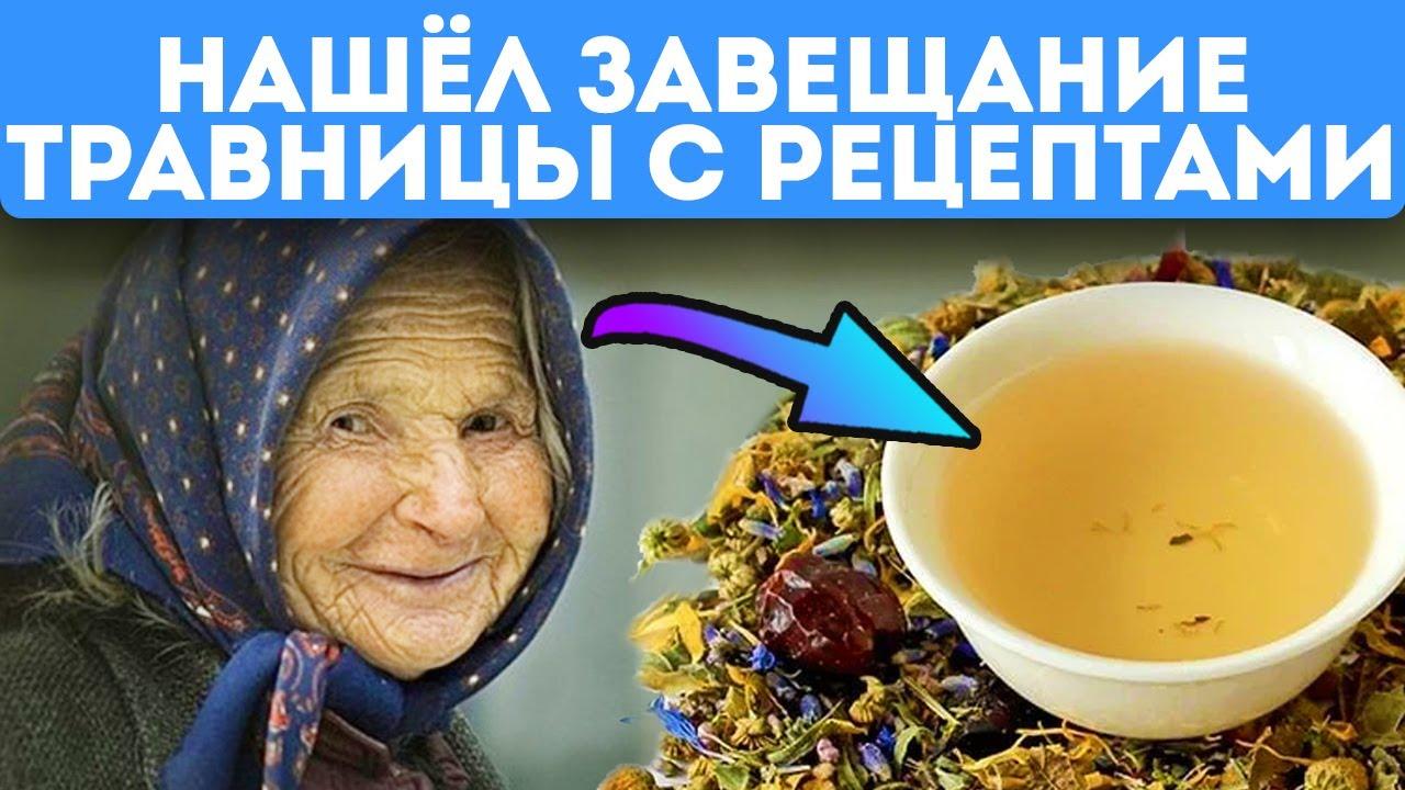 Она пила это вместо чая и прожила 99 лет! Самые редкие рецепты травяных чаёв