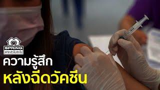 แชร์ประสบการณ์ฉีดวัคซีนโควิด-19 | กักตัวไม่กักใจ